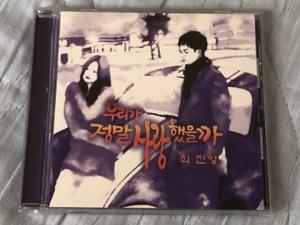 美盤 サントラ Original Soundtrack 1999年 CD 愛の群像 Ai No Gunzo 国内盤 Movie track 韓国ドラマ
