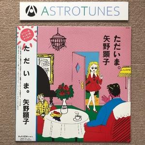 美盤 ほぼ新品 矢野顕子 Akiko Yano 1986年 LPレコード ただいま。 Tadaima ジャケ 帯付 pop 細野晴臣 坂本龍一 大村憲司