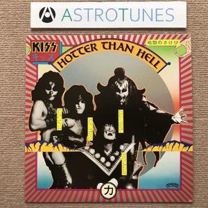 美盤 キッス Kiss 1980年 LPレコード 地獄の叫び Hotter Than Hell 名盤 国内盤 Paul Stanley Gene Simmons Peter Criss