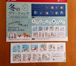 切手 2020年冬のグリーティング 84円×10枚 1シート 未使用 解説書付き 箔押し
