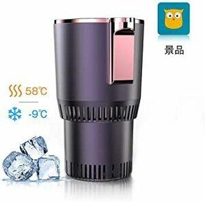 パープル Aseechカップクーラー -958℃ 保温・保冷 ミニ冷蔵庫40 dBドリンククーラー 冷凍カップ 缶クーラー 最