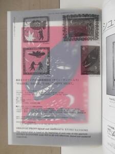 版画芸術 64号 HAPPY NIGHT 番留京子 オリジナル版画入 阿部出版 1989年 巻頭特集 イタリア現代版画の新世代