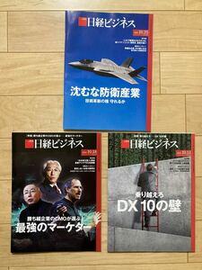 日経ビジネス 2021.10.25号、10.18号、10.11号(No.2113、No.2112、No.2111) 3冊セット