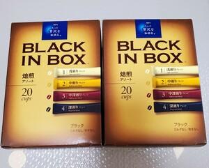 AGF ちょっと贅沢な珈琲店 BLACK IN BOX 焙煎 アソート 2箱 40杯分