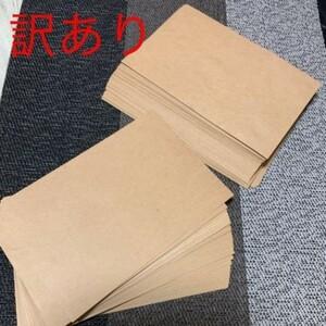 訳あり メッセージカード クラフト紙 はがきサイズ 50枚