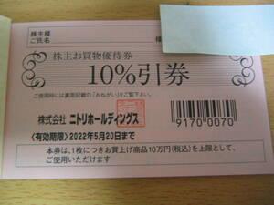 ニトリ 株主優待 10%引券 1枚 5枚まで 条件により送料無料です。有効期限 2022年5月20日まで