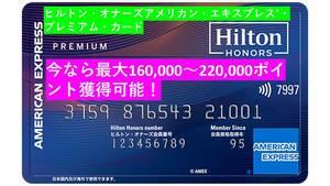 ヒルトン アメリカンエキスプレス プレミアムカードご紹介 最大で16万~22万P獲得可能の商品画像