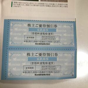 【最新】恵那峡遊覧船割引券 1枚 4名様分 数量9