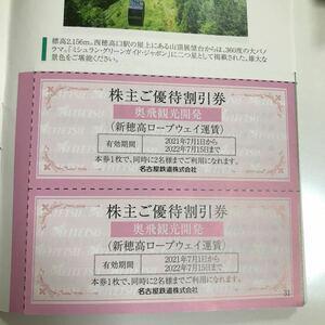 【最新】新穂高ロープウェイ割引券 1枚 2名様分 数量4