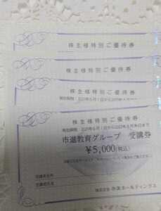 【送料無料】市進教育グループ 株主優待 5000円×4枚 計2万円分