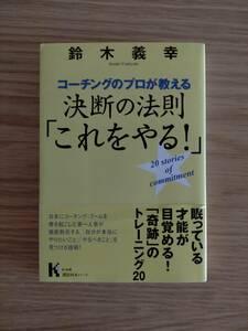 【送料込】コーチングのプロが教える決断の法則「これをやる!」 鈴木義幸 習慣