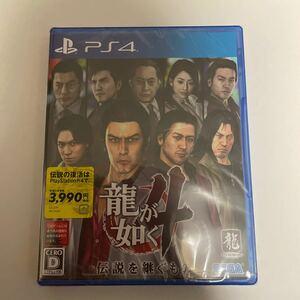 【PS4】新品 龍が如く4 伝説を継ぐもの