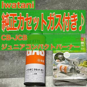 カセットガス付き♪CB-JCB イワタニ Iwatani 岩谷産業 カセットガス ジュニアコンパクトバーナー