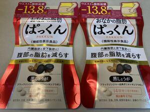 パックン 黒しょうが 70粒入×2コ ダイエットサプリ 未開封