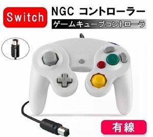 GCコントローラー ゲームキューブコントローラー 白 Switch 互換品♪