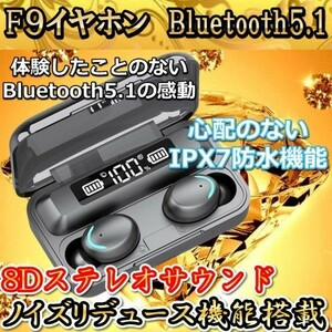 bluetoothイヤホン ワイヤレス 5.1 高性能 高音質 F9 黒 充電 HiFi高音質 クリア通話 左右独立型 高級感溢れたLED電量表示♪
