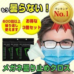【3個セット】眼鏡拭き メガネクロス 曇り止め スマホ画面クリーナー♪