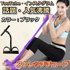 トレーニングチューブ 黒 強化型 シットアップ 腹筋エクササイズ 筋トレ