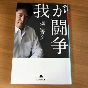 堀江貴文 我が闘争 幻冬舎文庫