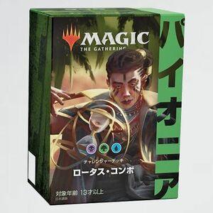 新品 未使用 マジック・ザ・ギャザリング MTG X-KF 日本語版 ロータス・コンボ パイオニア・チャレンジャーデッキ