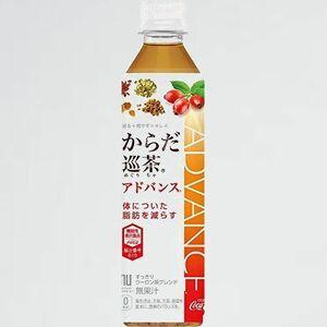 未使用 新品 からだ巡茶 コカ・コ-ラ A-OC 410ml×24本 [機能性表示食品] Advance お茶 ペットボトル