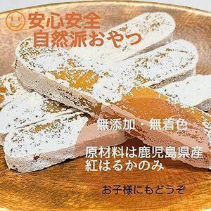 新品 好評 ほしいも 干し芋 N-WY ホクホク食感 歯につきにくい 国産 焼き芋 焼き干し芋 紅はるか さつまいも 120g 成城石井