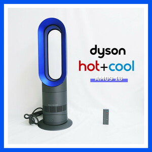 【即決!早い者勝ち!】 ダイソン AM09 ファンヒーター 扇風機 dyson hot + cool IB サテンブルー ホット アンド クール