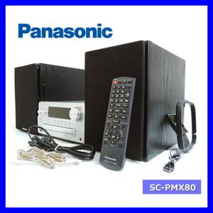 【即決!早い者勝ち!】 Panasonic SC-PMX80 ミニコンポ CDステレオシステム ハイレゾ Bluetooth/CD/AM/FM/USB パナソニック SA- SB- PMX80