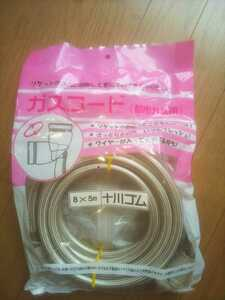 10 river rubber gas code city gas (12A13A) for 8×5m