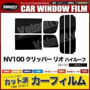 カーフィルム カット済み リアセット NV100 クリッパー リオ ハイルーフ DR17W ライトスモーク