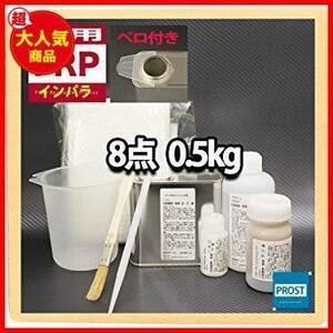 【即決特価】 【8点セット】 【インパラFRP樹脂0.5kg】 汎用 E2301 FRP補修8点キット 樹脂0.5kg 一般積層用 インパ
