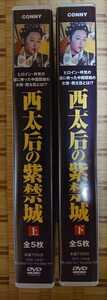(即決!)(送料込!)【中国ドラマ】『西太后の紫禁城上・下』DVD全10巻揃(全30話) 日本語字幕