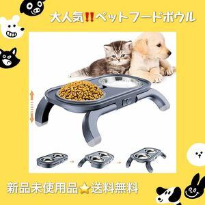 ペットボウル フードボウル犬・猫角度&高さ調節可能 食べやすい折り畳み式