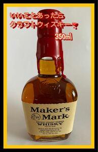 クラフトウィスキー、Maker's Mark
