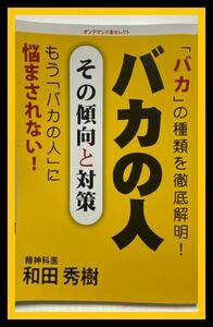 単行本、オンデマンド本セレクト バカの人 和田秀樹著