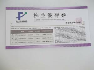藤田観光 株主優待券 数量1~9