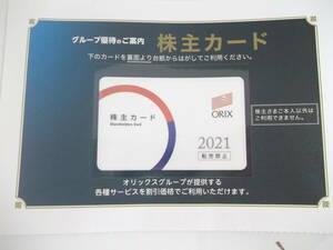 オリックス株主優待カード 男性名義