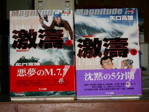 激濤 愛蔵版全2巻