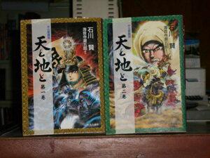 天と地と 愛蔵版全2巻