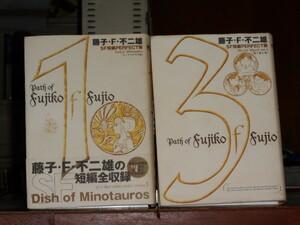 藤子f不二雄SF短編 1,3巻の2冊