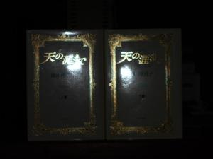 天の涯 愛蔵版全2巻