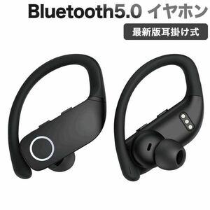 【最新版耳掛け式 Bluetooth5.0 イヤホン】プレイチャージケース LED電量表示 3D HIFI自動オン/オフ/ペアリングヘッドフォン 黒