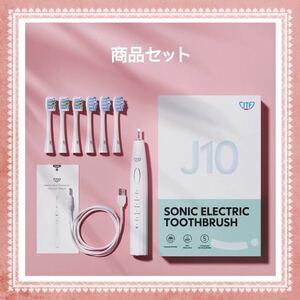 ●笑顔引き立てる歯に●電動歯ブラシ 音波歯ブラシ ホワイトニング 歯周病予防