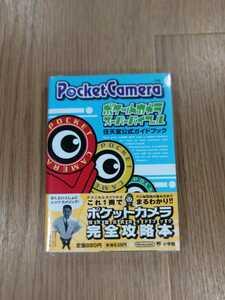 【B2398】送料無料 書籍 ポケットカメラ スーパーバイブル 任天堂公式ガイドブック ( GB ゲームボーイ 攻略本 A6 空と鈴 )