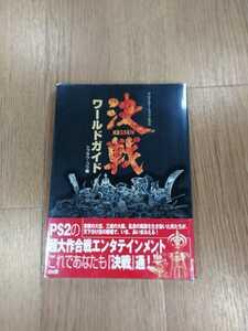 【B2402】送料無料 書籍 決戦 ワールドガイド ( PS2 プレイステーション 攻略本 B5 空と鈴 )
