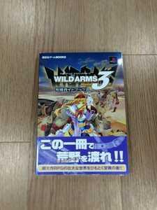 【B2415】送料無料 書籍 ワイルドアームズ3 アドヴァンスドサード 攻略ガイドブック ( PS2 プレイステーション 攻略本 空と鈴 )