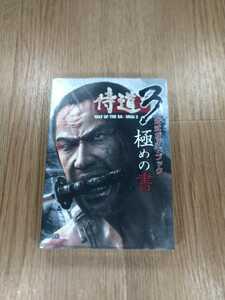 【B2421】送料無料 書籍 侍道3 公式ガイドブック 極めの書 ( PS3 プレイステーション 攻略本 空と鈴 )