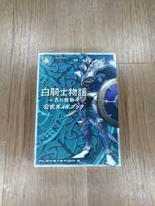 【B2426】送料無料 書籍 白騎士物語 古の鼓動 公式ガイドブック ( PS3 プレイステーション 攻略本 空と鈴 )