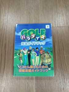 【B2427】送料無料 書籍 ゴルフパラダイス 完全ガイドブック ( PS2 プレイステーション 攻略本 空と鈴 )