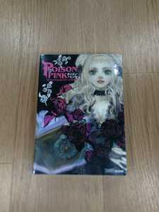 【B2467】送料無料 書籍 ポイズンピンク オフィシャルコンプリートガイド ( PS2 プレイステーション 攻略本 空と鈴 )